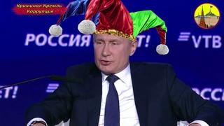 Толчковый прорыв, рывок, старого пердуна - Путина. #путинизм #рывокпутина #коррупция #прорывпутина.