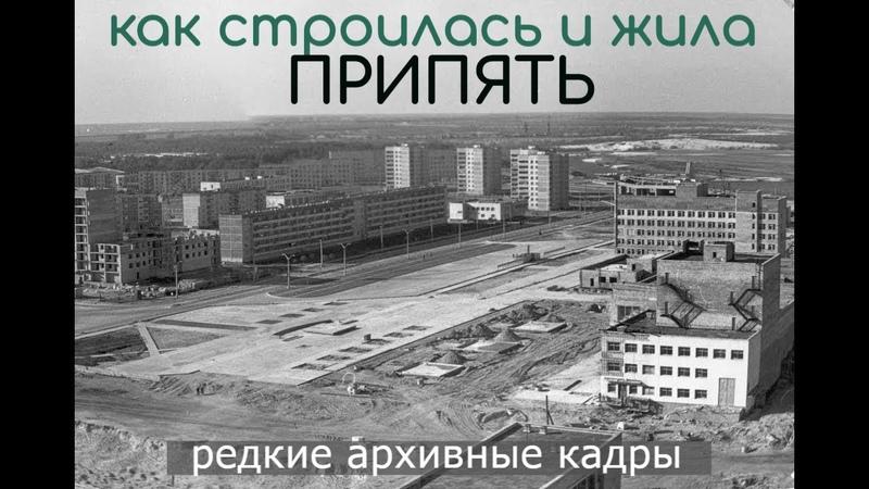 Припять история с 1970 Припять ДО и ПОСЛЕ АВАРИИ Чернобыль Chernobyl