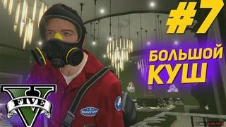 ОГРАБЛЕНИЕ ЮВЕЛИРНОГО ★ Grand Theft Auto V #7