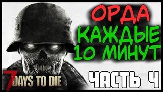 😨 Орда зомби каждые 10 минут в 7 Days To Die Альфа 19 😨 часть 4