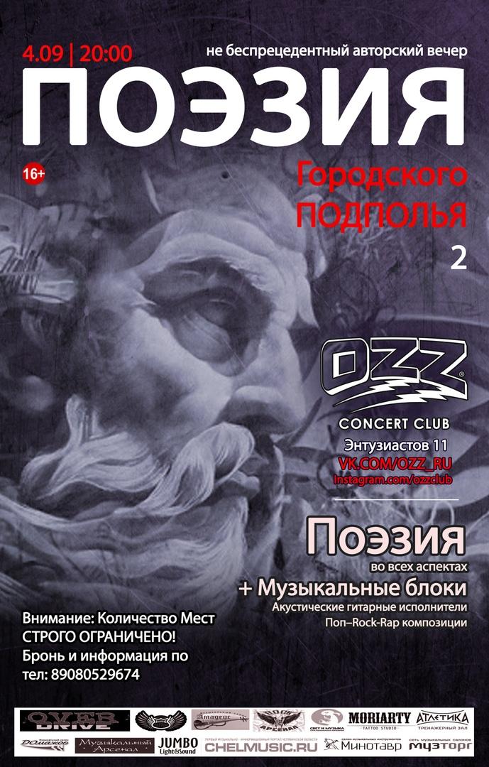 Афиша Челябинск 4.09 Поэзия Городского подполья, Часть 2