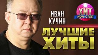 Иван Кучин - Лучшие Хиты / Хит Нон Стоп