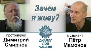 Пётр Мамонов и протоиерей Димитрий Смирнов. Диалог под часами