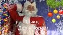Дед Мороз учит танцевать. ТАНЦЫ! Выпуск 2.