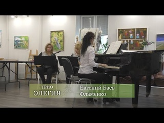 Евгений Баев. Фламенко. Трио «Элегия». 15 мая 2021 год. Мурманск.