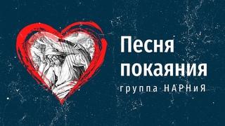 группа НАРНиЯ - Песня покаяния