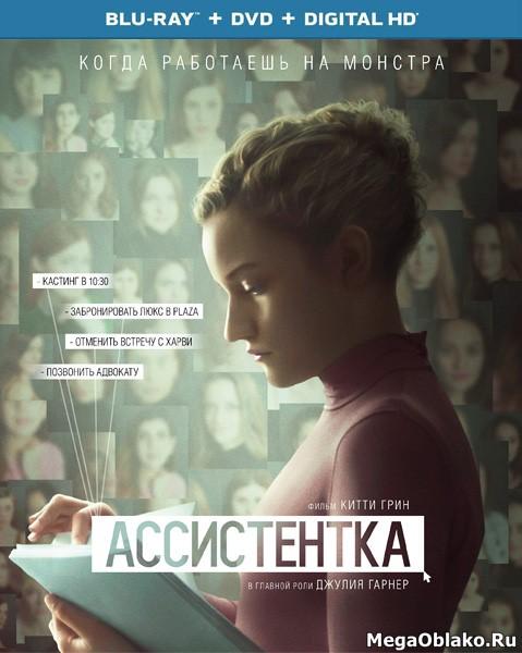 Ассистентка / The Assistant (2019/BDRip/HDRip)