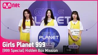 [999스페셜] C 왕치우루 & K 서지민 & J 이토 미유 @히든박스 미션Girls Planet 999