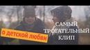 ZAZEMLENIE - Молюсь feat. Марина Черкунова TOTAL. Самый трогательный клип о детской любви