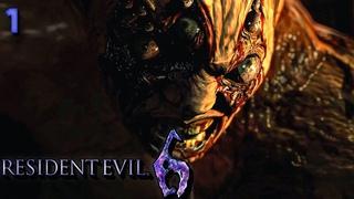 Прохождение Resident Evil 6: Крис - Часть 1: Новые Мутанты