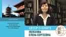 Лепехова Е.С. о книге «Императрицы и буддизм в Китае и Японии в VI-VII вв.»