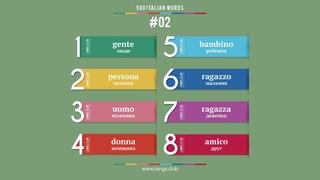 #02 - ИТАЛЬЯНСКИЙ ЯЗЫК - 500 основных слов. Изучаем итальянский язык самостоятельно