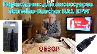 Как подключить насадки от мойки высокого давления Karcher к Sterwins или Endever?