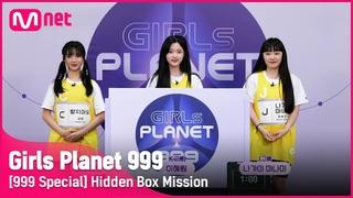 [999스페셜] C 량지아오 & K 이혜원 & J 나가이 마나미 @히든박스 미션Girls Planet 999