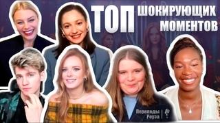 Каст ВИНКС «ТОП ШОКИРУЮЩИХ МОМЕНТОВ» из сериала / ТАКОГО мы не ожидали!