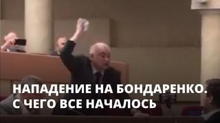 Нападение на Бондаренко. Начало конфликта