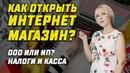Как открыть интернет магазин в 2020 ООО или ИП Налоги и касса/ ЮлияИгошина ЦСБМирена