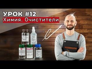 Урок 12. Химия. Очистители для кожи.