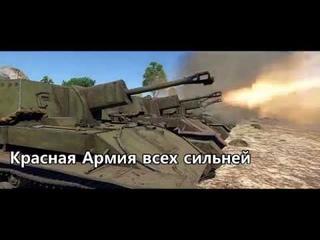 Красная Армия всех сильней With war thunder