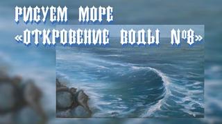 Рисуем Море Откровение Воды №8