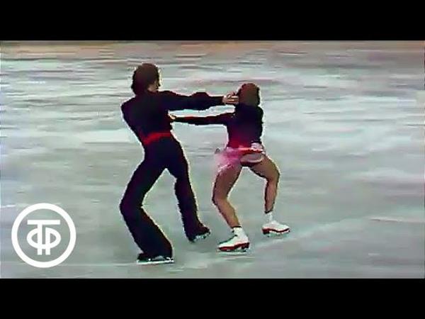 Наталья Бестемьянова и Андрей Букин Кармен Выступление сильнейших фигуристов СССР 1985 г
