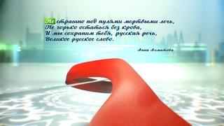 Анна Ахматова. Год родных языков и народного единства | ТНВ
