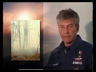 Степень риска. Лесные пожары