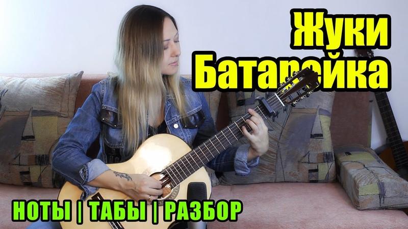 Батарейка Жуки На гитаре Ноты Табы