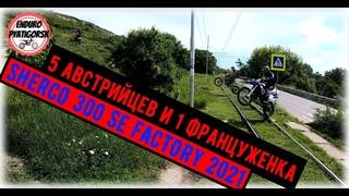 Взял прокатиться Кросач & Знакомство с SHERCO 300 SE FACTORY 2021.