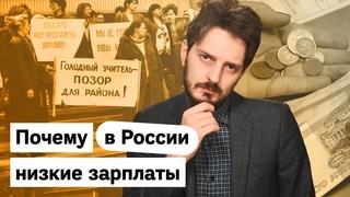Как повысить зарплаты в России / @Максим Кац