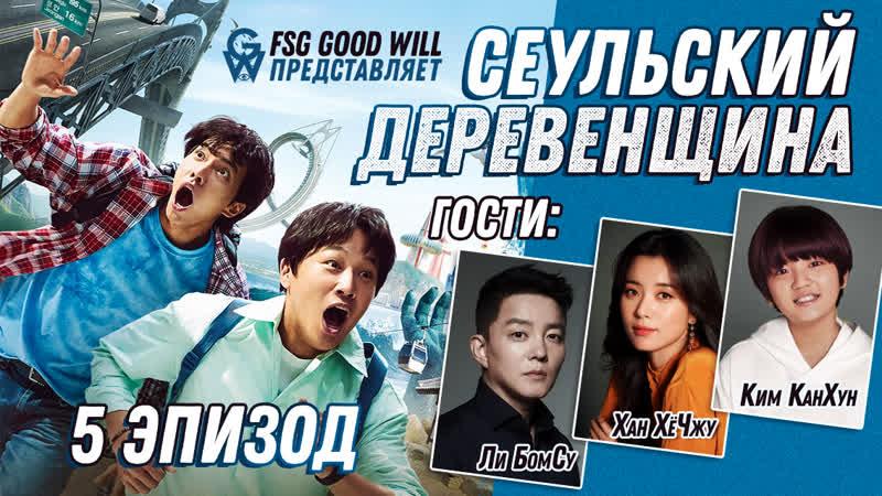 GW Hometown flex Seoul bumpkin Сеульский деревенщина Ep 5 рус саб