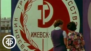 Город Ижевск. Удмуртия. О прошлом и настоящем столицы Удмуртской АССР (1976)