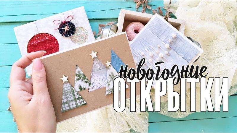 Скрапбукинг МК три простые новогодние открытки которые можно сделать в последний момент