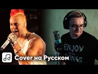 Thirty Seconds to Mars - Closer to the Edge на Русском (Cover)