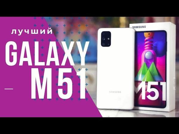 ПРОСТО ЛУЧШИЙ GALAXY M51 Snap 730G 7000 mAh 64 mp Обзор