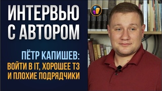 Войти в IT, хорошее ТЗ и плохие подрядчики  — Пётр Капишев | ИНТЕРВЬЮ С АВТОРОМ 16+