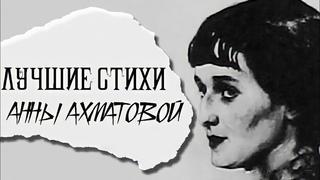 Анна Ахматова, лучшие стихи