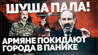 "Армяне покидают города в панике: ""ШУША ПАЛА!"". Пашинян умоляет Путина и Байдена о спасении"