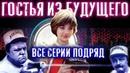 Гостья из будущего . Алиса Селезнёва - фильм (1984) . Все серии подряд
