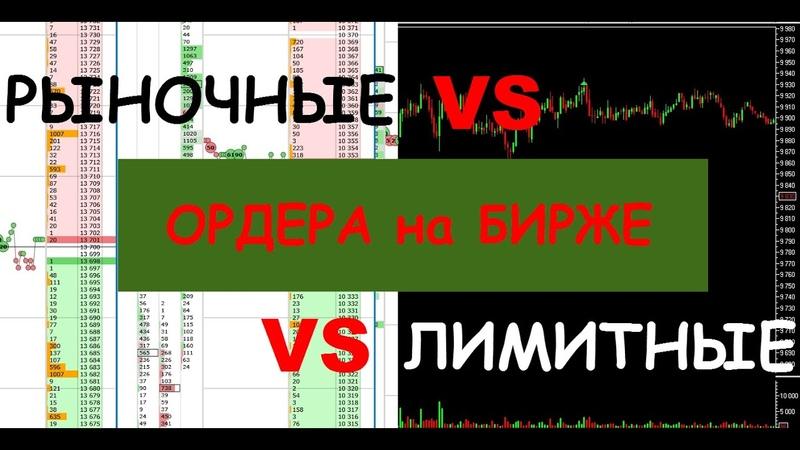 Заявки в стакане на бирже лимитные VS рыночные