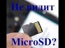 Восстановление Карта памяти Micro-SD не работает. Еще один способ ремонта!