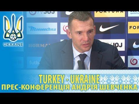 TURKEY - UKRAINE | FRIENDLY MATCH | Прес-конференція Андрія Шевченка
