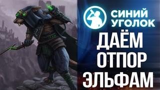 Режем уши Ультуану  - Total War: Warhammer II. Ко-оп за скавенов. Стрим