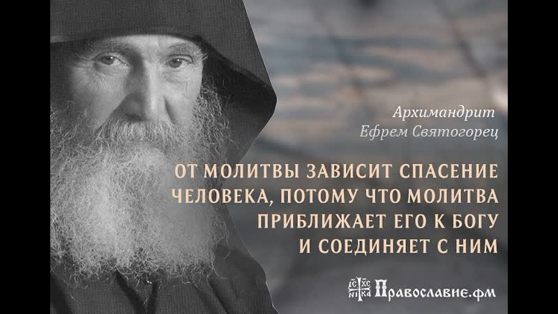 СТАРЦ ЕФРЕМ АРИЗОНСКИЙ ФИЛОФЕЙСКИЙ О СПАСЕНИИ ДУШИ МОЛИТВЕ