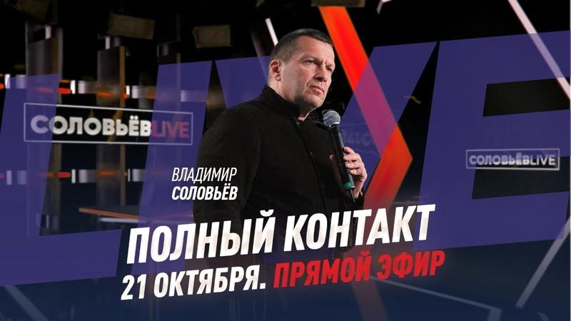 Ситуация в Нагорном Карабахе Сокращение военных в России Полный контакт Соловьёв LIVE от 21 10 20
