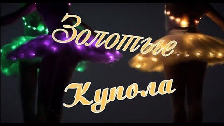 Женя Белоусов Золотые Купола OLGA D DJ NIK Remix
