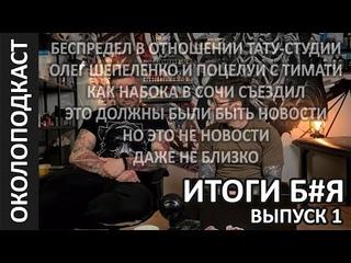 Итоги Б%я 1 - Шепеленко и поцелуи с Тимати / Набока съездил в Сочи / Беспредел в тату-студии
