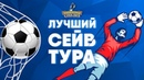 Лучшие сейвы вратарей 26 недели чемпионата детской Супер-лиги-2020/21