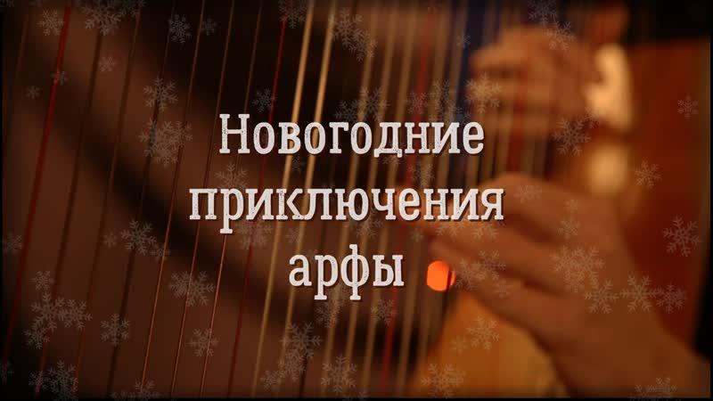 6 декабря НОВОГОДНИЕ ПРИКЛЮЧЕНИЯ АРФЫ концерт сказка в Центре Театрального Мастерства