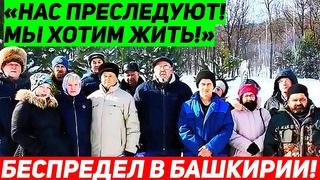 Мощная речь! Защитники Куштау обратились к Путину!